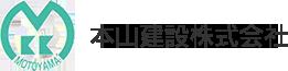 本山建設株式会社